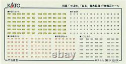 KATO N gauge 10-573 8-car add-on set Tsubame AODAISHO Model train Japan JNR